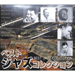 【特価】ベスト ジャズ コレクション (CD2枚組)