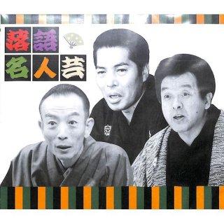 【特価】決定版 落語 名人芸/桂米丸・三遊亭円楽・桂歌丸 (CD3枚組)