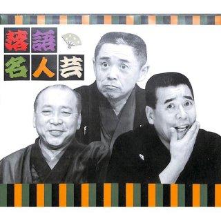 【特価】決定版 落語 名人芸/三笑亭夢楽・桂文治・春風亭柳昇 (CD3枚組)