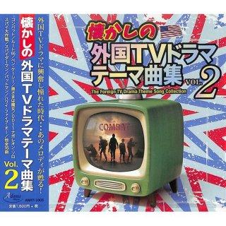 【<s>参考価格1760円</s>】懐かしの外国TVドラマテーマ曲集 Vol.2