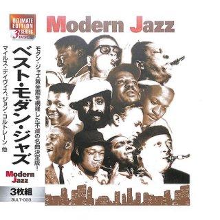 【特価】ベスト・モダン・ジャズ 【CD3枚組】