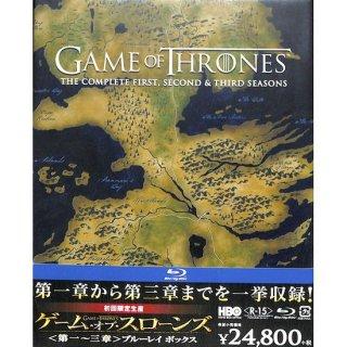 【<s>参考価格27280円</s>】【blu-ray】ゲーム・オブ・スローンズ <第一〜三章> ブルーレイ ボックス15枚組 (初回限定生産)