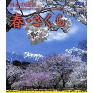 【blu-ray】日本の風景 春・さくら