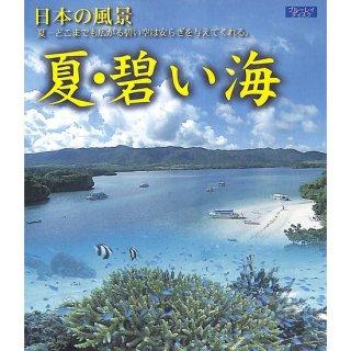 【blu-ray】日本の風景 夏・碧い海