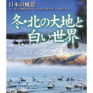 【blu-ray】日本の風景 冬・北の大地と白い世界