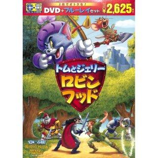 【blu-ray】トムとジェリー ロビン・フッド DVD&ブルーレイセット