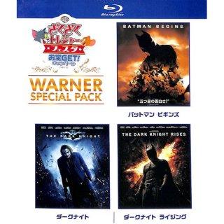 【blu-ray】バットマン ビギンズ/ダークナイト/ダークナイト ライジング ワーナー・スペシャル・パック 《初回限定生産》 (blu-ray3枚組)