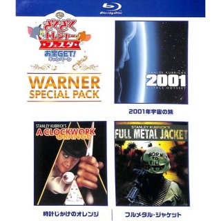 【blu-ray】2001年宇宙の旅/時計じかけのオレンジ/フルメタル・ジャケット ワーナー・スペシャル・パック 《初回限定生産》 (blu-ray3枚組)