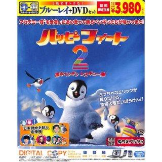 【blu-ray】ハッピー フィート2 踊るペンギンレスキュー隊 ブルーレイ&DVDセット(2枚組) 【初回限定生産】