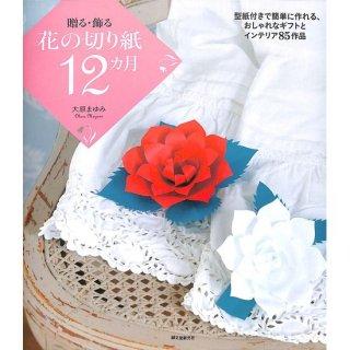 【50%OFF】贈る・飾る 花の切り紙12カ月