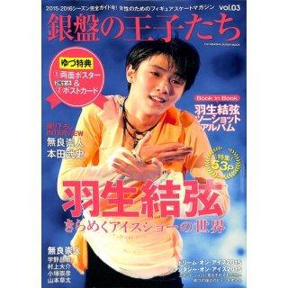 【50%OFF】銀盤の王子たち vol.3 【ゆづ特典:[1]両面ポスター&[2]3枚セット ポストカード付】