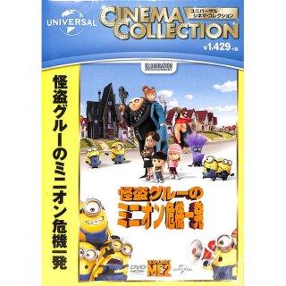 【DVD】怪盗グルーのミニオン危機一髪