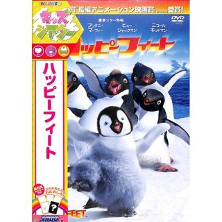 【DVD】ハッピー フィート