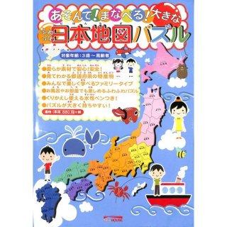 【50%OFF】あそんで!まなべる!大きなふわふわ日本地図パズル