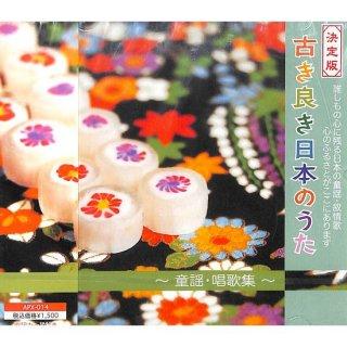 【<s>参考価格1571円</s>】古き良き日本のうた