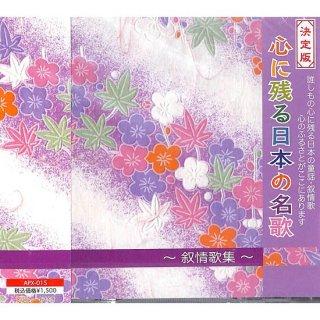 【<s>参考価格1571円</s>】心に残る日本の名歌