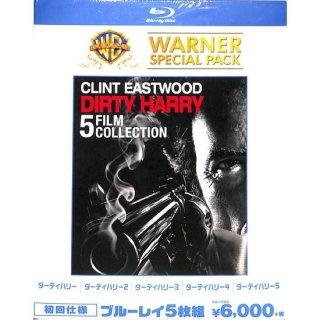 【<s> 参考価格6600円</s>】【blu-ray】【初回仕様】ダーティハリー ワーナー・スペシャル・パック(5枚組)