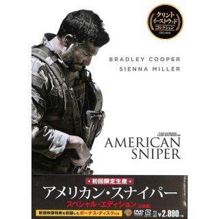 【<s> 参考価格3289円</s>】【DVD】【初回限定生産】アメリカン・スナイパー スペシャル・エディション