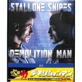 【<s> 参考価格6369円</s>】【blu-ray】デモリションマン 日本語吹替音声追加収録版 ブルーレイ