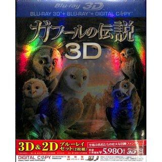 【<s> 参考価格6090円</s>】【blu-ray】ガフールの伝説 3D&2D ブルーレイセット(2枚組)