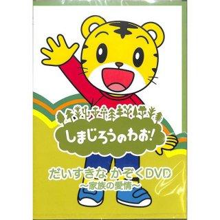 【<s> 参考価格1100円</s>】【DVD】しまじろうのわお! だいすきなかぞくDVD 〜家族の愛情〜