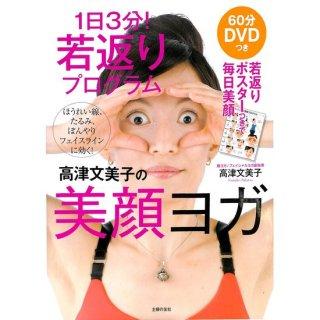 【50%OFF】60分DVDつき 1日3分!若返りプログラム 高津文美子の美顔ヨガ