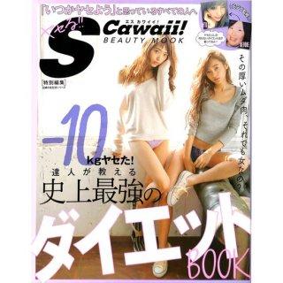 【50%OFF】S Cawaii!−10kgヤセた!達人が教える史上最強のダイエットBOOK