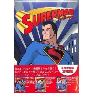 【特価】【DVD】【永久保存版】世界の名作アニメシリーズ スーパーマン:生き返った古代恐竜/スーパーマン:黄金列車を救え!/スーパーマン:謎のロボット大暴れ(3枚組)