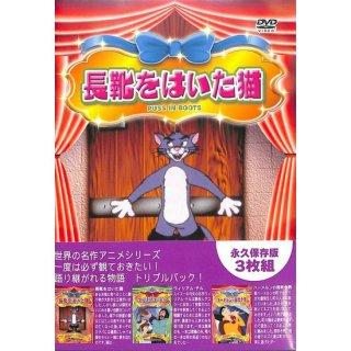 【特価】【DVD】【永久保存版】世界の名作アニメシリーズ 長靴をはいた猫/ウィリアム・テル/ハーメルンの笛吹き男(3枚組)