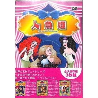 【特価】【DVD】【永久保存版】世界の名作アニメシリーズ 人魚姫/ノートルダムの鐘/ポカホンタス(3枚組)