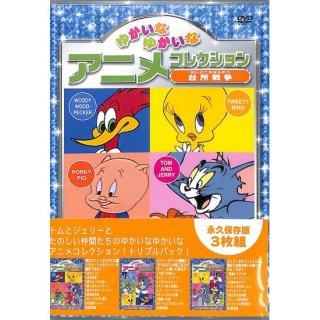 【特価】【DVD】【永久保存版】ゆかいなゆかいなアニメコレクション:台所戦争/ピアノコンサート/バニーの宇宙旅行(3枚組)