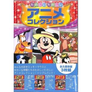 【特価】【DVD】【永久保存版】たのしいたのしいアニメコレクション/ミッキーのドキドキ汽車旅行/プルートの泣き虫/ミッキーとあざらし(3枚組)