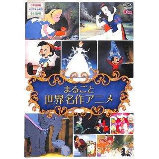 【特価】【DVD】まるごと世界名作アニメ(10枚組)