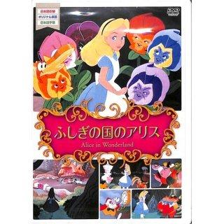 【特価】【DVD】世界名作アニメ� ふしぎの国のアリス