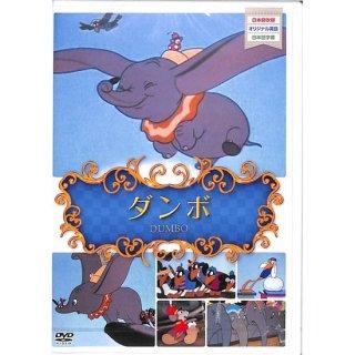 【特価】【DVD】世界名作アニメ� ダンボ