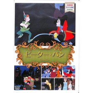 【特価】【DVD】世界名作アニメ� ピーター・パン