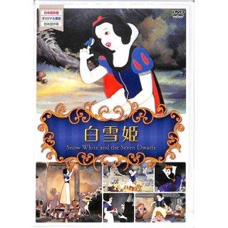 【特価】【DVD】世界名作アニメ� 白雪姫