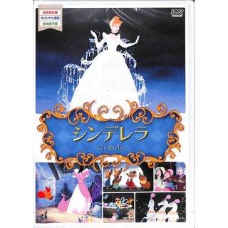 【特価】【DVD】世界名作アニメ� シンデレラ