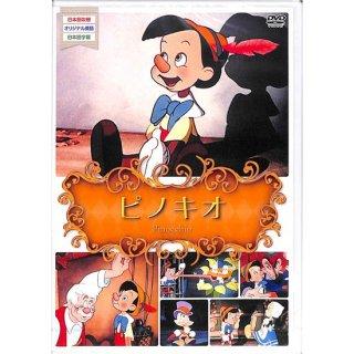 【特価】【DVD】世界名作アニメ� ピノキオ