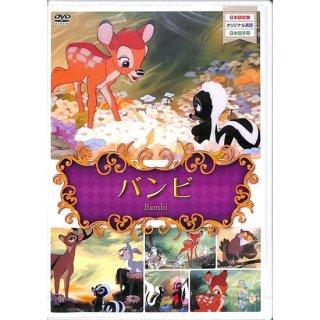 【特価】【DVD】世界名作アニメ� バンビ