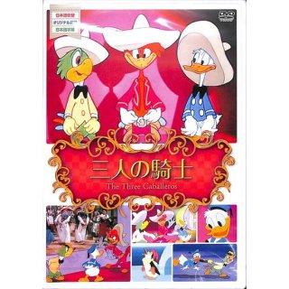 【特価】【DVD】世界名作アニメ� 三人の騎士