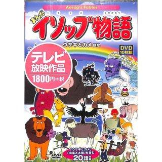 【<s> 参考価格1980円</s>】【DVD】まんが イソップ物語 ウサギとカメほか 20話収録(10枚組)