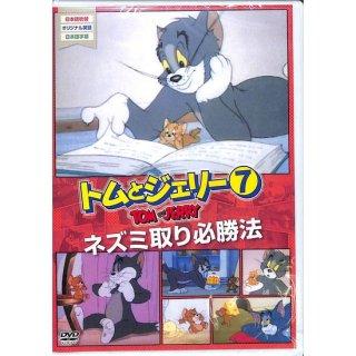 【特価】【DVD】トムとジェリー� ネズミ取り必勝法