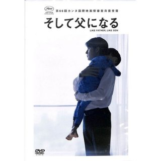 【<s> 参考価格4180円</s>】【DVD】そして父になる LIKE FATHER, LIKE SON