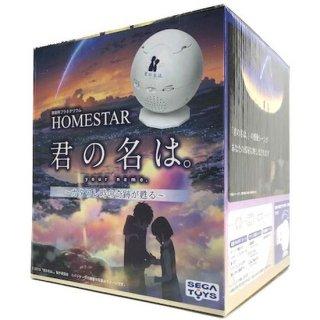 【<s>参考価格9881円</s>】君の名は。 ホームスター