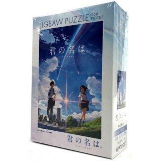 【<s>参考価格1324円</s>】【ジグソーパズル】君の名は。 208ピース No.208-001