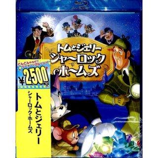 【<s> 参考価格2546円</s>】【blu-ray】トムとジェリー シャーロック・ホームズ