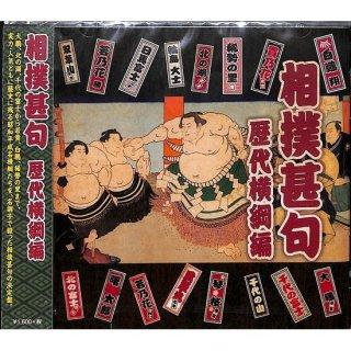 【<s>参考価格1760円</s>】相撲甚句 歴代横綱編