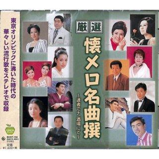 【<s>参考価格1760円</s>】厳選 懐メロ名曲選〜達者でナ、酒場にて〜