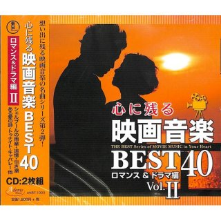 【<s>参考価格1980円</s>】心に残る映画音楽BEST40 ロマンス&ドラマ編Vol.�2枚組